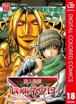 魔人探偵脳噛ネウロ カラー版 18-電子書籍