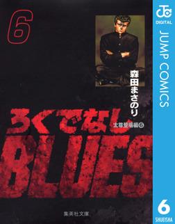 ろくでなしBLUES 6-電子書籍