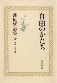萩原延壽集(6) 自由のかたち 評論・エッセイ(1)