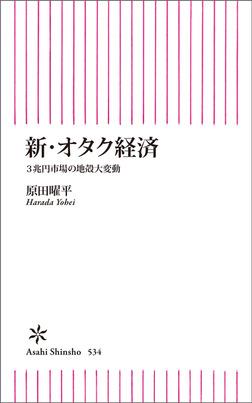 新・オタク経済 3兆円市場の地殻大変動-電子書籍