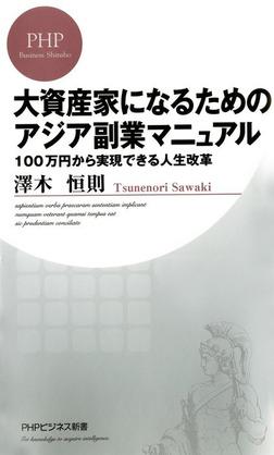 大資産家になるためのアジア副業マニュアル 100万円から実現できる人生改革-電子書籍