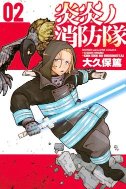 炎炎ノ消防隊(2)-電子書籍