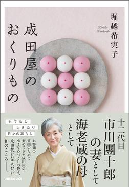 成田屋のおくりもの-電子書籍