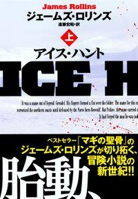 アイス・ハント(上)