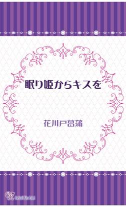 眠り姫からキスを-電子書籍