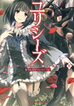 ユリシーズ ジャンヌ・ダルクと錬金の騎士 IV-電子書籍
