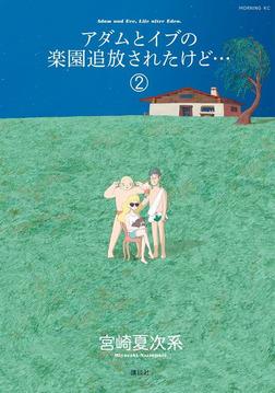 アダムとイブの楽園追放されたけど…(2)-電子書籍