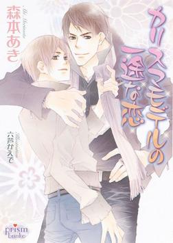 カリスマモデルの一途な恋-電子書籍