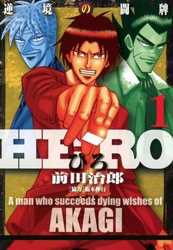 HERO アカギの遺志を継ぐ男 1-電子書籍