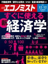 週刊エコノミスト (シュウカンエコノミスト) 2017年12月12日号