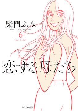 恋する母たち(6)-電子書籍