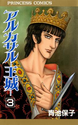 アルカサル-王城- 3-電子書籍