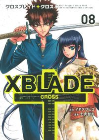 XBLADE + ―CROSS―(8)