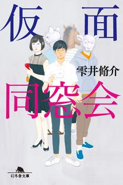 仮面同窓会-電子書籍