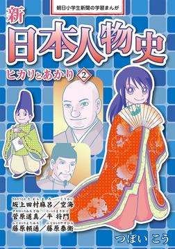 新日本人物史 ヒカリとあかり2-電子書籍