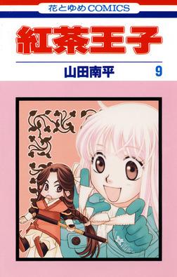 紅茶王子 9巻-電子書籍