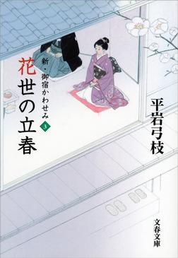 新・御宿かわせみ3 花世の立春-電子書籍