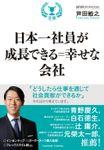 日本一社員が成長できる=幸せな会社