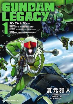 GUNDAM LEGACY(1)-電子書籍