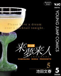 BAR来夢来人 5-電子書籍