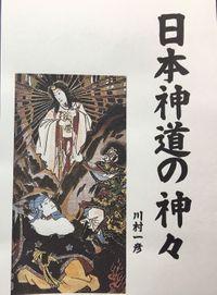 日本神道の神々