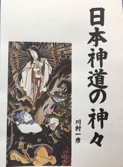 日本神道の神々-電子書籍
