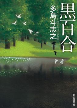 黒百合-電子書籍