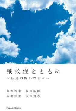 飛蚊症とともに~私達の闘いの日々~-電子書籍