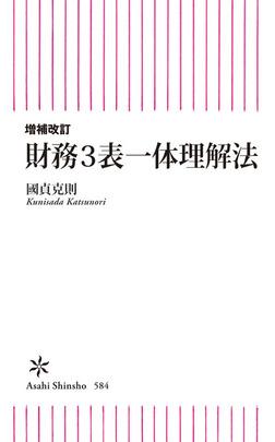 増補改訂 財務3表一体理解法-電子書籍