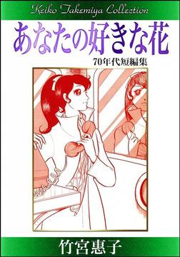 竹宮惠子作品集 あなたの好きな花-電子書籍
