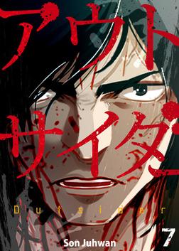 アウトサイダー 7巻-電子書籍