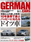 GERMAN CARS【ジャーマンカーズ】2020年06月号