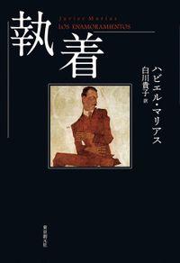 執着(海外文学セレクション)