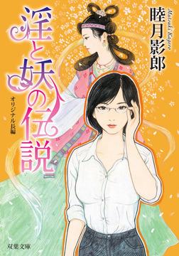 淫と妖の伝説-電子書籍