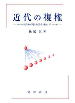 近代の復権 : マルクスの近代観から見た現代資本主義とアソシエーション-電子書籍