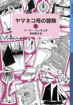 ヤマネコ号の冒険 (上)-電子書籍