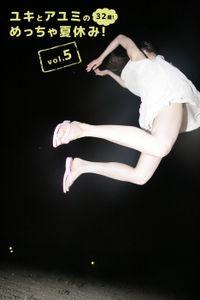 ユキとアユミのめっちゃ夏休み!32歳!Vol.5