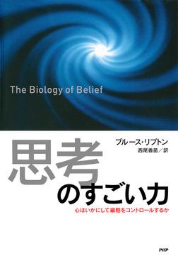 「思考」のすごい力 心はいかにして細胞をコントロールするか-電子書籍