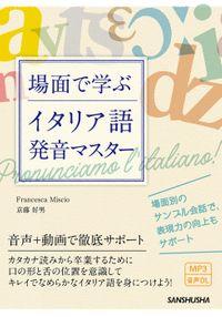 【音声DL付】場面で学ぶイタリア語発音マスター(三修社)