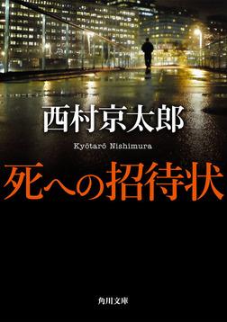 死への招待状-電子書籍