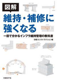 図解 維持・補修に強くなる 一目で分かるインフラ維持管理の教科書