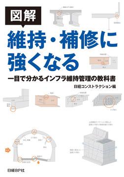 図解 維持・補修に強くなる 一目で分かるインフラ維持管理の教科書-電子書籍