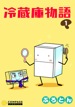 冷蔵庫物語(1)-電子書籍