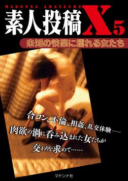 素人投稿X5 未知の快楽に濡れる女たち-電子書籍