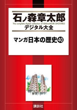 マンガ日本の歴史(40)-電子書籍