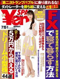 SPA!臨増Yen SPA! (エンスパ) 2017夏号