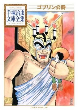 ゴブリン公爵 手塚治虫文庫全集-電子書籍