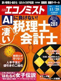週刊エコノミスト (シュウカンエコノミスト) 2017年11月28日号