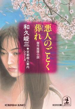 悪人のごとく葬れ~京都殺人案内シリーズ~-電子書籍