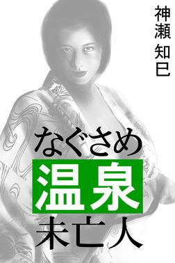 なぐさめ温泉未亡人-電子書籍